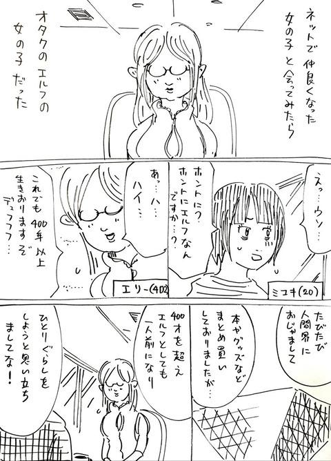 エルフ (1)