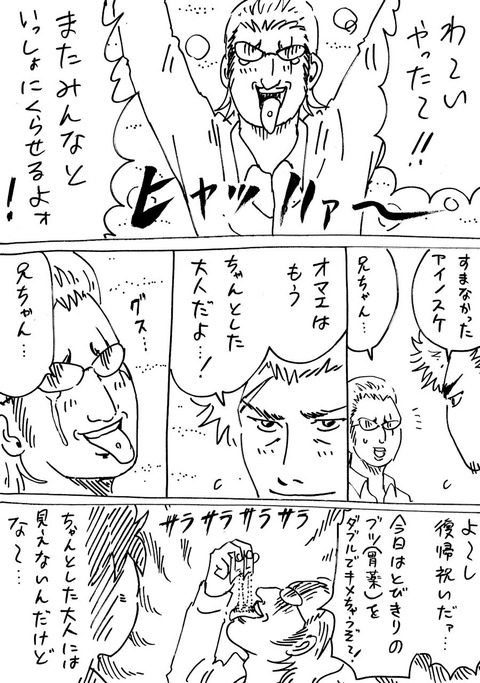 連れ子21 (4)