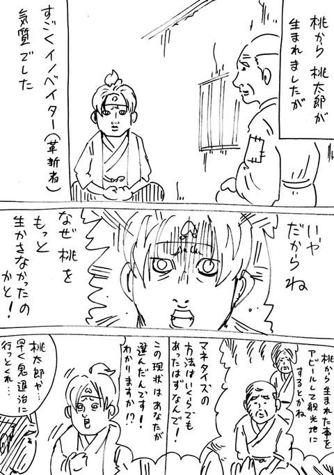 イノベーター桃太郎 (1)