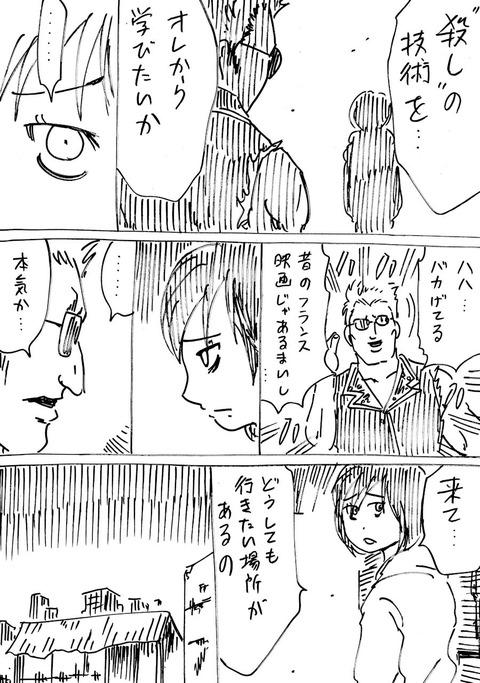 殺戮 (2)