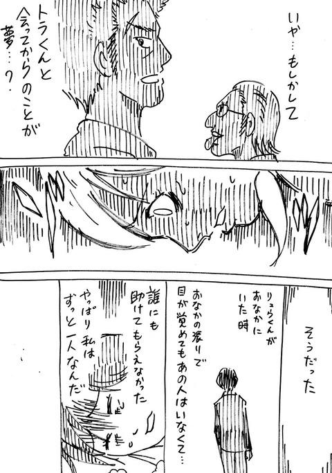 連れ子42 (2)