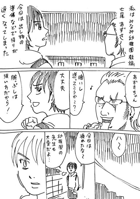 保育士6 (1)