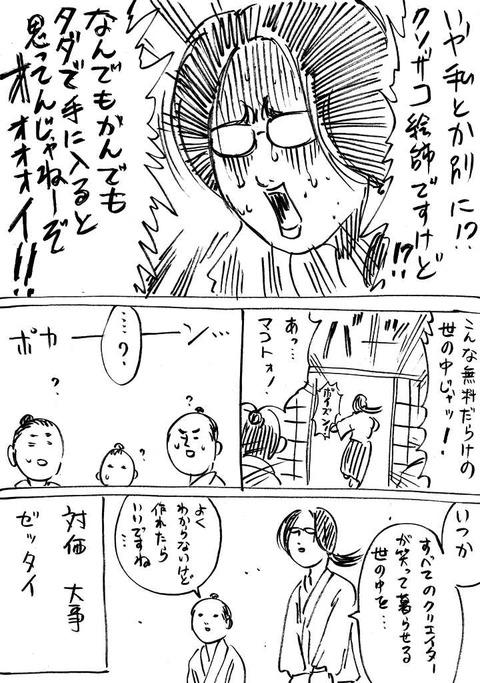 幕末レキジョ12 (3)