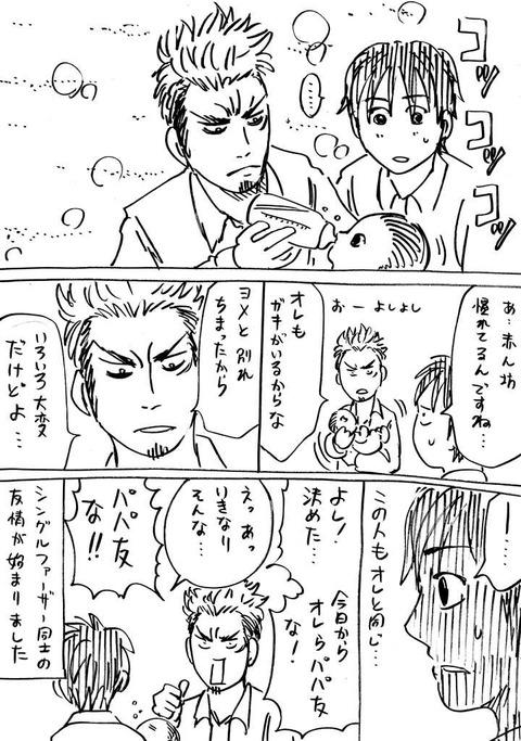 東京シングルファーザーズ (4)