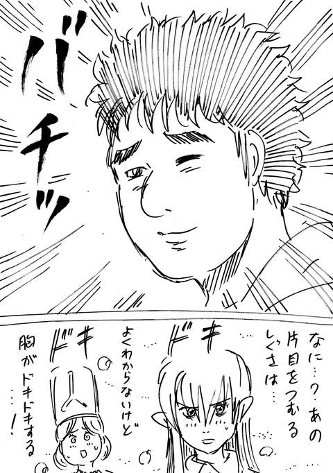 ぬるま湯異世界3 (3)