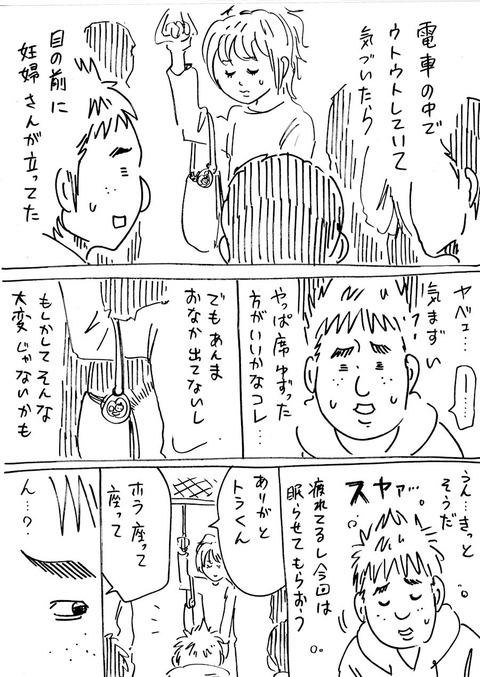 連れ子37 (1)