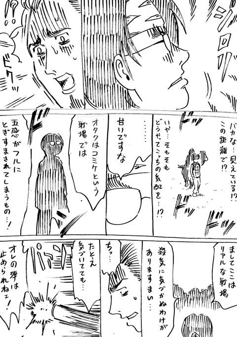 戦国コミケ48話 (2)