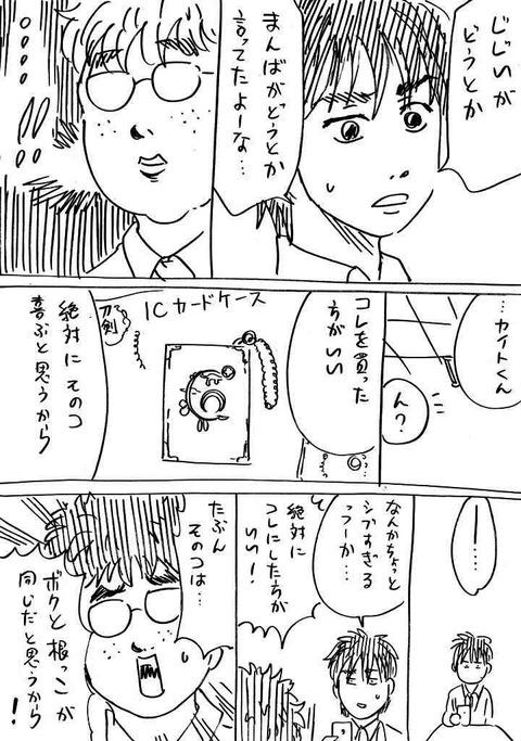 イケメンとオタク5 (2)