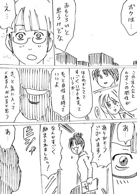 おとなりさん (3)