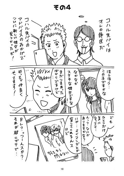 Twitterまとめ2_018