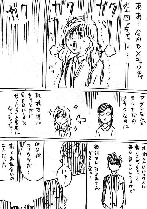 美男美女1 (3)