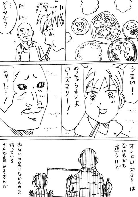 レオン2 (4)
