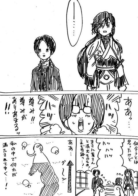 真・幕末レキジョ1 (3)