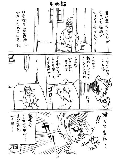 横山了一のTwitter漫画 1_024