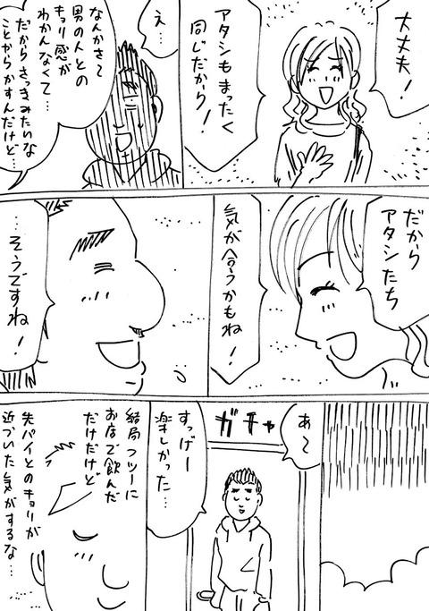 モキチ4 (2)