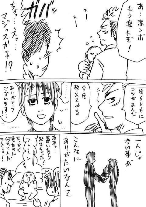 シングル3 (4)