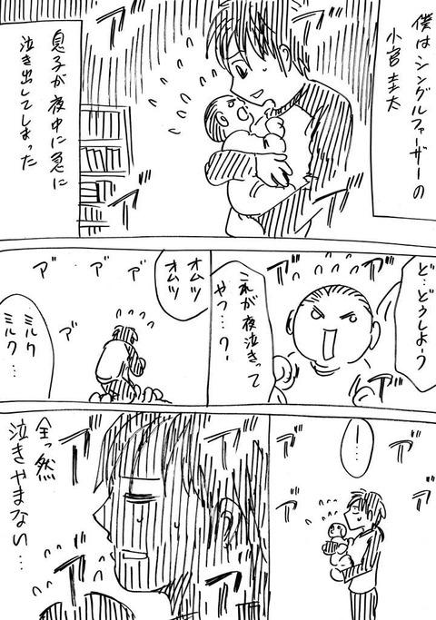 シングル3 (1)