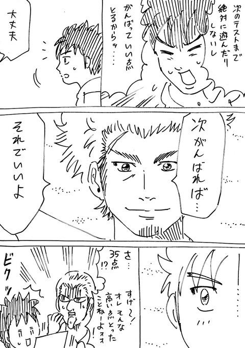 連れ子16 (3)