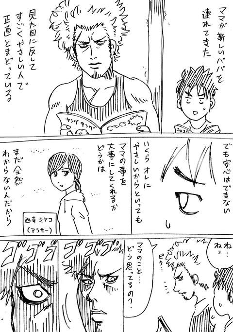 連れ子3 (1)