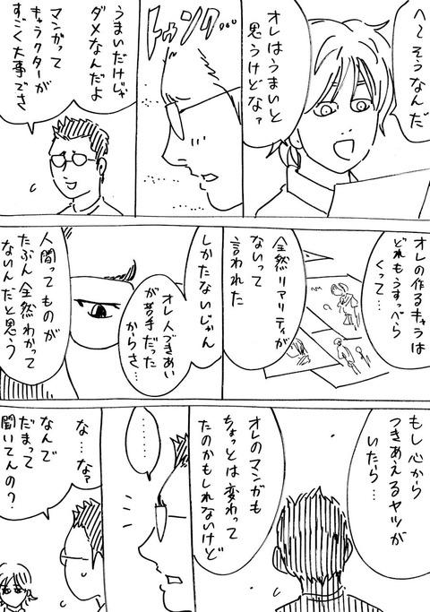 アンドロイド (3)