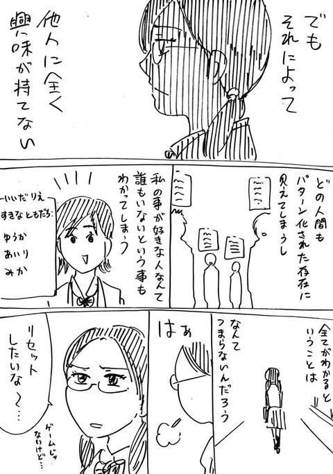 ステータス少女1 (2)