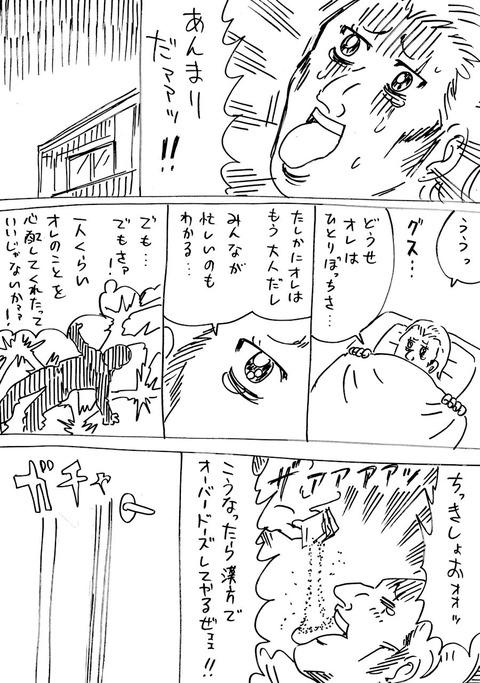 保育士12 (2)
