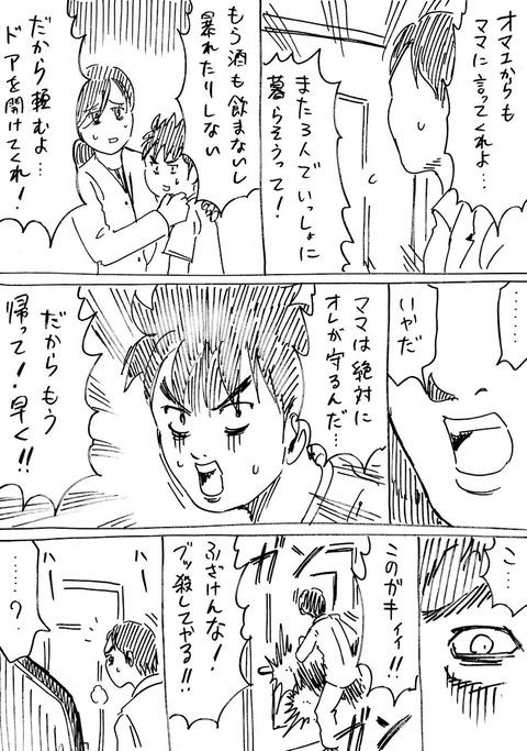 連れ子4 (2)