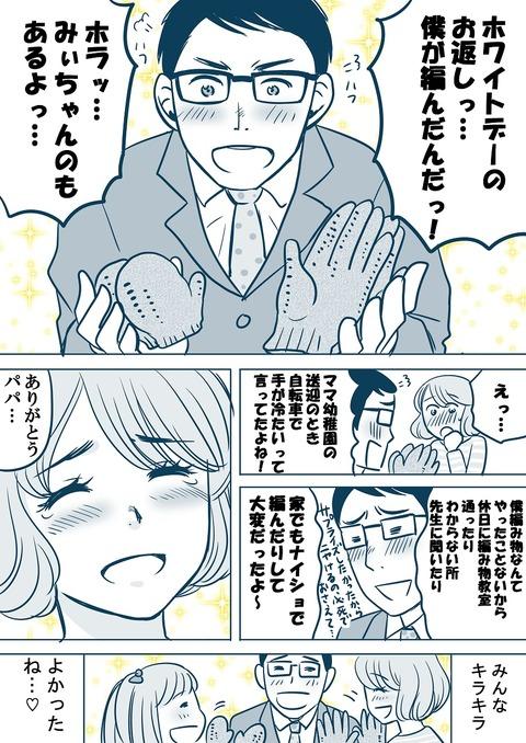 ひとの気持ちがみえるみぃちゃん_004