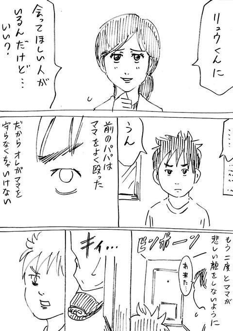 連れ子 (1)