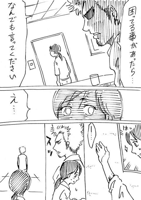連れ子7 (3)