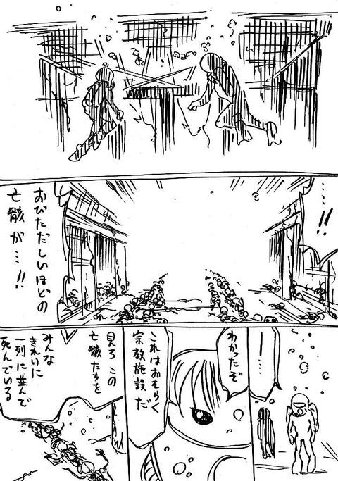 未来コミケ (2)