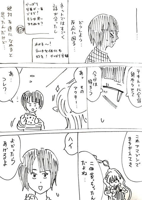 エルフ (2)