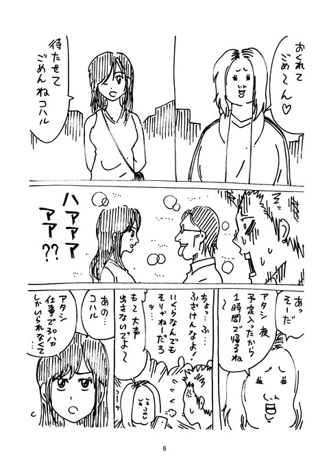 Twitterまとめ2_006