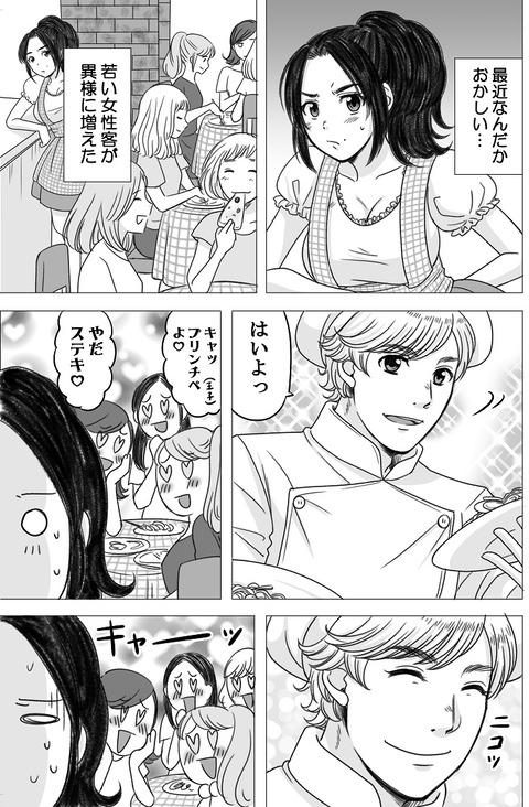 やせっぽちとふとっちょ ヤキモチ編_001