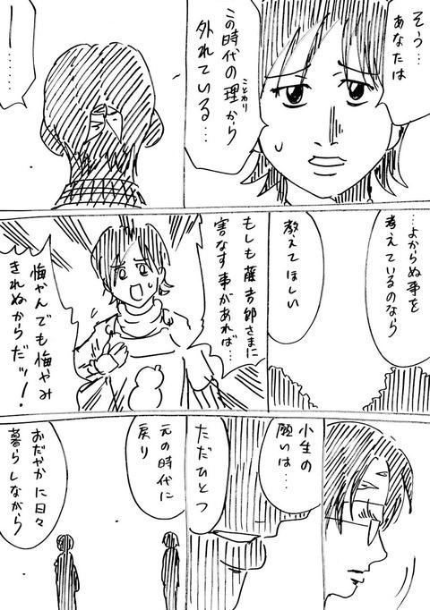 戦国コミケ37話 (2)