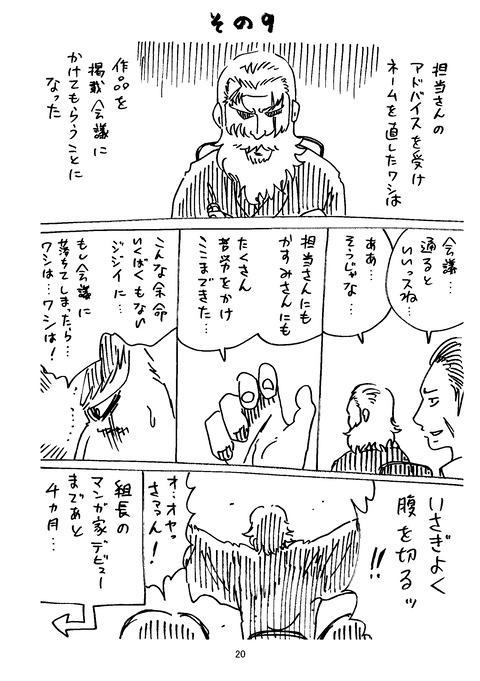 横山了一のTwitter漫画 1_020