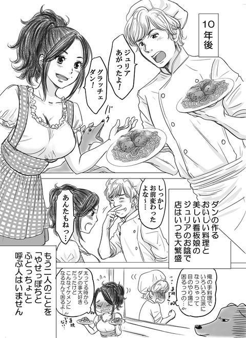 痩せっぽちと太っちょ_004