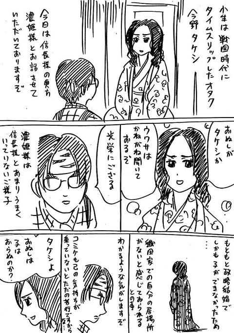 戦国コミケ18話 (1)