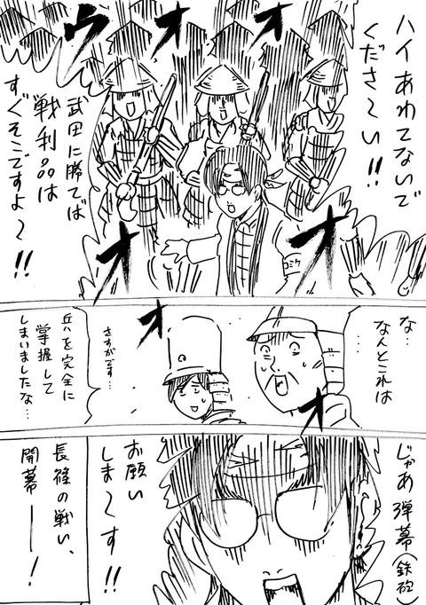 戦国コミケ35話 (4)