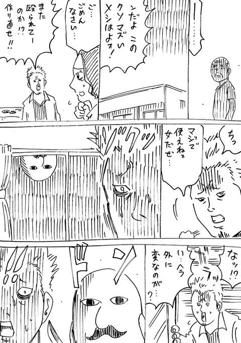 こめざむらい (3)
