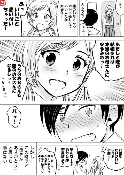 ママが欲しい幼なじみ_004