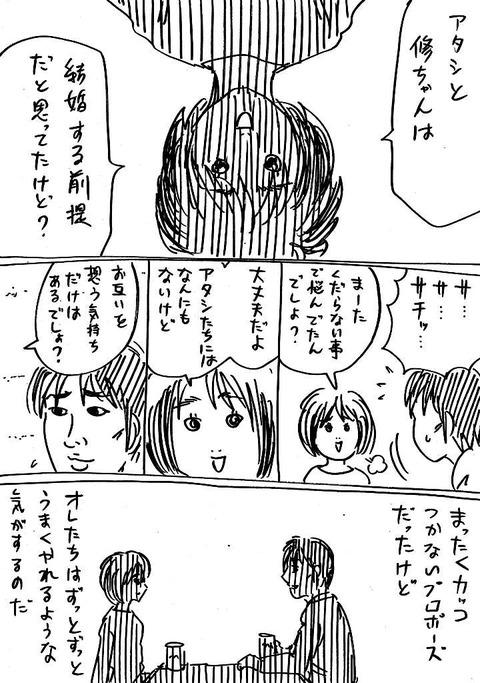修二とサチ5 (2)
