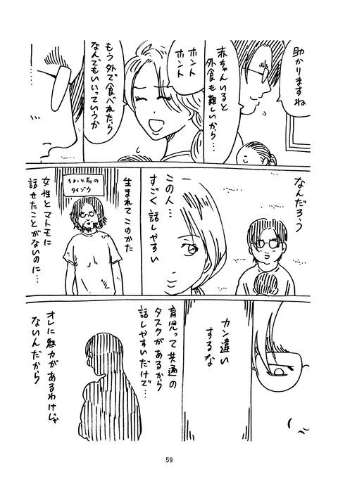 タイゾウ_059