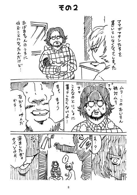 タイゾウ_008