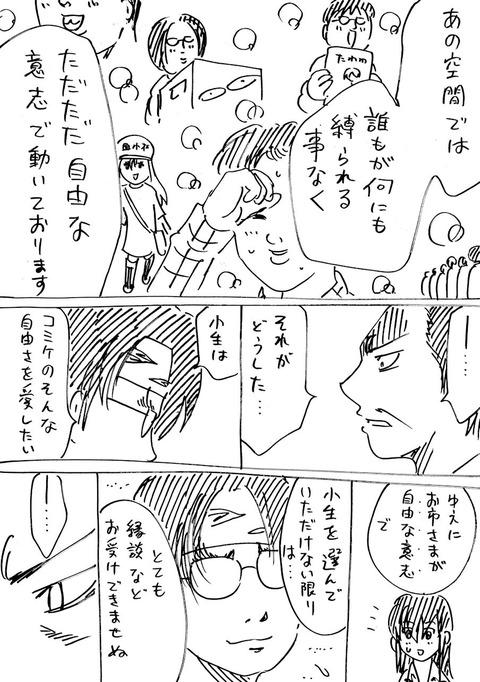 戦国コミケ34話 (3)