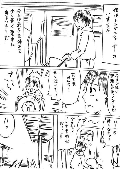 シングル4 (1)