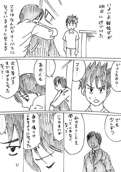 連れ子31 (1)