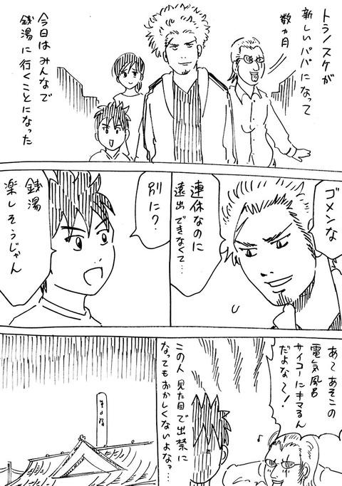 連れ子28 (1)
