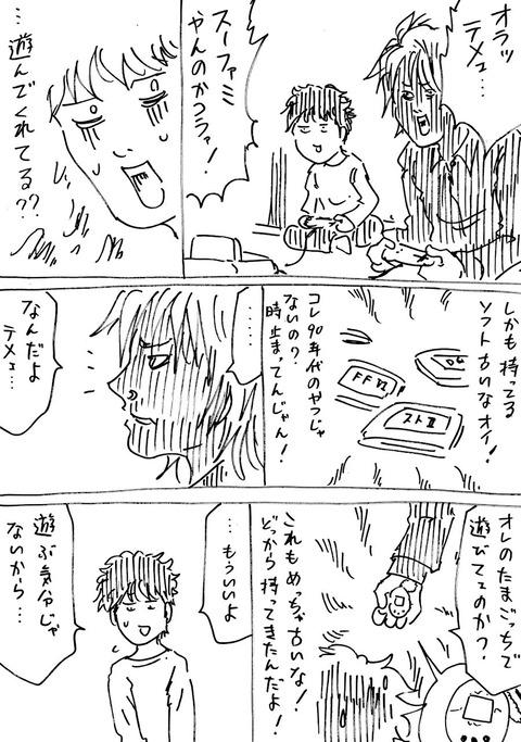 ギャル男1 (2)