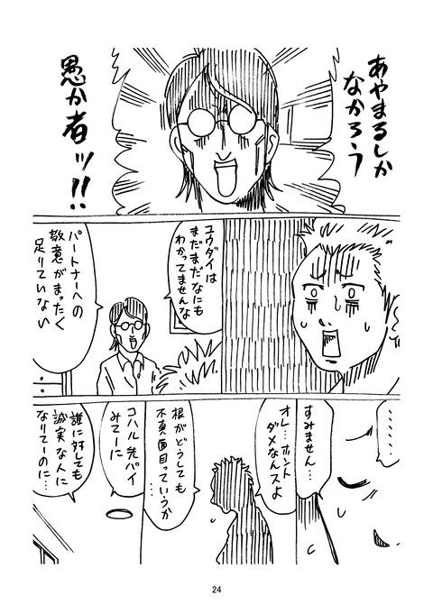 Twitterまとめ2_024